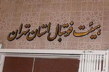 موضع گیری دوباره اداره کل ورزش استان تهران مقابل شیرازی